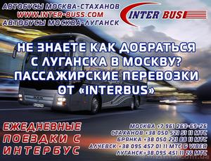 Ежедневные поездки Луганск Москва (автовокзал касса №16) INTER-BUSS - Изображение #1, Объявление #1630154