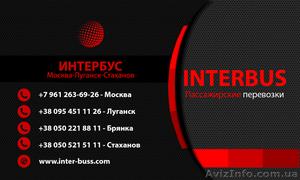 Автобусы Стаханов Москва (автовокзал) INTER-BUSS - Изображение #1, Объявление #1630151