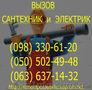 Замена водопроводных труб Луганск. Замена водопровода в Луганске. Сантехник