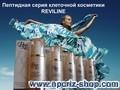 Пептидная косметика REVILINE  класса ЛЮКС, Объявление #447201