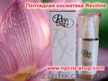 Пептидная косметика REVILINE  класса ЛЮКС - Изображение #2, Объявление #447201
