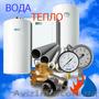 Котлы и котельное оборудование, системы отопления, водопровода и канализации.