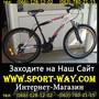 Продам Горный Велосипед Ardis Force MTB: