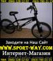 Продам Велосипед Ardis Freestyle Maverick 20 Bmx:-