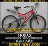 Купить Двухподвесный велосипед в Луганске,  AVANTI Lotus 26