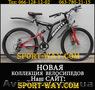 Купить Двухподвесный велосипед в Луганске,  AVANTI Phoenix 26