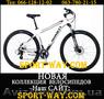 Купить Горный велосипед в Луганске,  AVANTI Avalon PRO 29