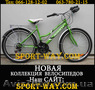 Купить Городской велосипед в Луганске,  AVANTI Omega 26