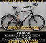 Купить Городской велосипед в Луганске,  AVANTI Pilot 26