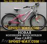 Купить Подростковый велосипед в Луганске,  AVANTI Princess 24