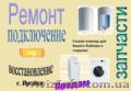 Ремонт,  подключение стиральных машин-автоматов