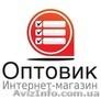 Оптовик - интернет-магазин электроники г. Луганск