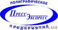 """ООО \""""Пресс-экспресс\"""", Объявление #991935"""
