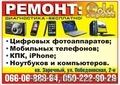Ремонт iPhone Луганск