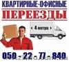 Междугородние переезды,грузчики,грузоперевозки,доставка. - Изображение #2, Объявление #1130812