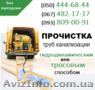 Прочистка канализации Луганск. Чистка труб,  прочистка канализации в Луганске