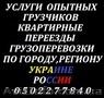 Грузовое такси+грузчики.Переезды на любые расстояния.(Украина,СНГ). - Изображение #4, Объявление #1149742
