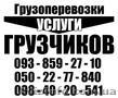 Грузовое такси+грузчики.Переезды на любые расстояния.(Украина,СНГ). - Изображение #3, Объявление #1149742