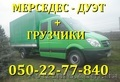 Грузовое такси+грузчики.Переезды на любые расстояния.(Украина,СНГ). - Изображение #6, Объявление #1149742