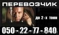 Грузовое такси+грузчики.Переезды на любые расстояния.(Украина,СНГ). - Изображение #5, Объявление #1149742