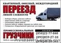 Грузовое такси грузчики.Переезды на любые расстояния.(Украина,СНГ)., Объявление #1247608