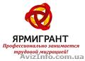Компания ЯРМИГРАНТ Ярославль