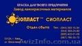 Эмаль ХВ-125:ХВ-125+ХВ-125 (10) ТУ 6-27-87-98 ХВ-125 краска ХВ-125  o)Эмаль ХВ-1
