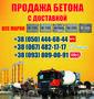 Купить бетон Луганск,  цена,  с доставкой в Луганске