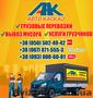 Перевозка мебели Луганск,  перевозка вещей по Луганску,  грузчики недорого