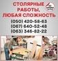 Столярные работы Луганск,  столярная мастерская в Луганске