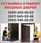 Металлические входные двери Луганск,  входные двери купить,  установка в Луганске.