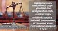 Юридическое сопровождение Северодонецк и Луганская область