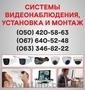 Камеры видеонаблюдения в Луганске,  установка камер Луганск