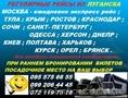Автобусные пассажирские перевозки из Луганска по Украине и РФ.