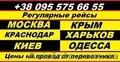 Рейсы из Луганска на все разные направления .