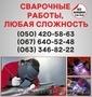 Сварка в Луганске,  сварка труб Луганск,  сварочные работы