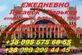 Рейс Луганск Харьков Луганск ежедневно