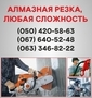 Алмазная резка Луганск. Алмазное бурение в Луганске