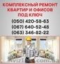 Ремонт квартир Луганск  ремонт под ключ в Луганске