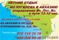 Автобусные рейсы Азов Ейск Крым Сочи. Бронирование билетов .