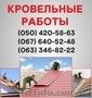 Кровельные работы Луганск. Ремонт кровли,  монтаж кровли в Луганске.