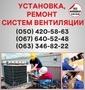Вентиляция в Луганск. Монтаж вентиляции Луганске