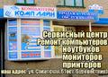 Ремонт компьютеров ноутбуков Луганск ЛНР
