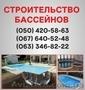 Строительство бассейнов Луганск. Бассейн цена в Луганске
