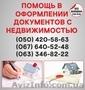 Узаконение земельных участков в Луганск,  оформление документации с недвижимостью