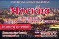 Автобус Луганск-Москва , Алчевск-Москва , Стаханов -Москва